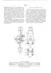 Устройство для испытания материалов на сдвиг (патент 293185)