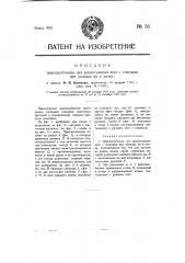 Приспособление для разматывания лент с семенами при укладке их в почву (патент 56)
