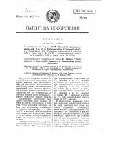 Магниевый сплав (патент 7965)