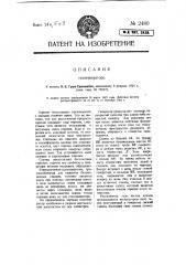 Газогенератор (патент 2480)