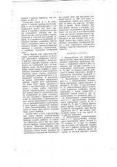 Приспособление для правильного впуска поездов (патент 1258)