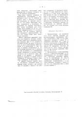 Приспособление для изменения угла атаки крыльев самолета (патент 2794)