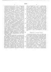 Полуавтоматическая линия для пайки (патент 292738)