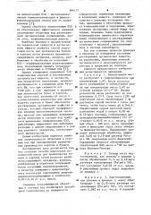 Способ подготовки волокнистой массы для производства бумаги и картона (патент 896137)