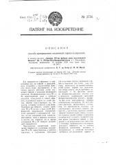 Способ превращения соединений гафния и циркония (патент 2731)