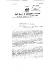 Гидравлический усилитель (патент 119490)