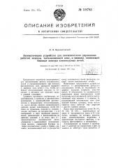Автоматического устройство для симпатического управления работой машины, выталкивающей кокс, и машины, снимающей боковые затворы коксовальных печей (патент 58783)