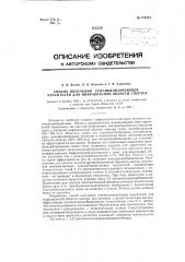 Способ получения сенсибилизирующих красителей для инфракрасной области спектра (патент 122024)
