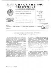Способ установки пластмассовой фурнитуры на обуви и других изделиях (патент 167447)