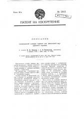 Охлаждаемая камера горения для двигателей внутреннего горения (патент 2503)