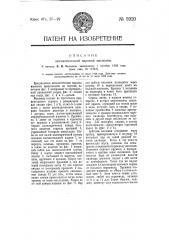 Автоматическая паровая масленка (патент 5920)