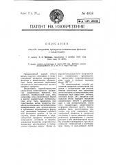 Способ получения продуктов конденсации фенолов с альдегидами (патент 4838)