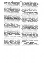 Заливочное устройство (патент 900955)