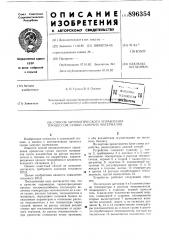 Способ автоматического управления процессом сушки сыпучих материалов (патент 896354)