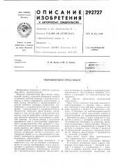 Гидровинтовой пресс-молот (патент 292727)