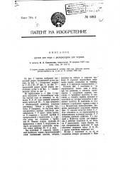 Ручка для пера с резервуаром для чернил (патент 6861)