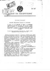 Способ образования окрасок на волокнах (патент 437)