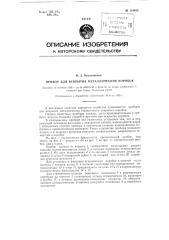 Прибор для вскрытия металлических коробок (патент 119454)