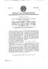Способ разделения углистых частиц при помощи пенистого обогащения (патент 1740)