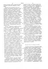 Устройство для разгрузки опрокидного скипа (патент 899450)