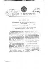 Картинодержатель для рассматривания стереоскопических снимков (патент 528)