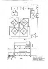 Устройство для управления кормораздатчиком клеточной батареи (патент 897185)