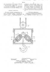 Крановая грузовая демфирующая подвеска (патент 901231)
