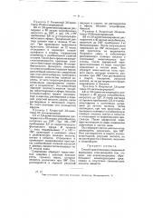 Способ приготовления соединений акридиния (патент 6086)