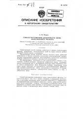 Способ регулировки добротности звена коаксиального фильтра (патент 122785)