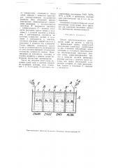 Способ электролитического разложения солей (патент 3764)