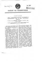 Топка с колосниковой решеткой, составленной из перемещающихся друг по другу колосниковых элементов (патент 1555)