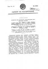 Устройство для оптического воспроизведения электрических сигналов (патент 5956)