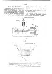 Устройство для торможения поворотной платформы экскаваторов или кранов (патент 291008)