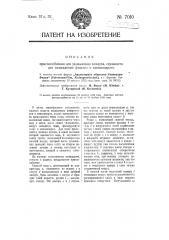 Приспособление для увлажнения воздуха, служащего для охлаждения фильмы в киноаппарате (патент 7010)