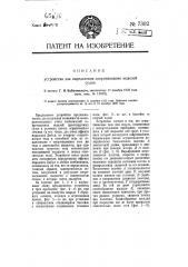 Устройство для определения сопротивления моделей судов (патент 7302)