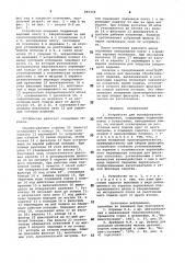 Устройство для последовательной штамповки (патент 899208)