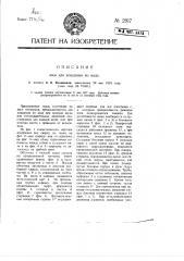 Лыжи для хождения по воде (патент 2917)