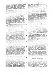 Способ отвода газа из кислородного конвертера (патент 899659)