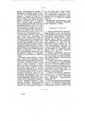 Приспособление для примешивания воздуха к воде для купания (патент 7743)