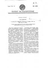 Авиа-шрапнель (патент 6280)