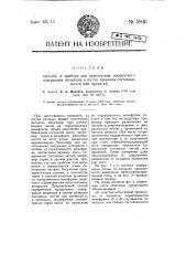 Способ и прибор для определения процентного содержания входящих в состав проволок составных частей или примесей (патент 5940)