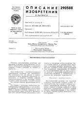 Высоковольтный изолятор (патент 290588)