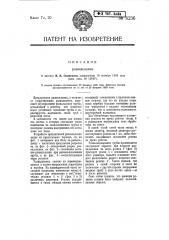 Развальцовка (патент 8236)