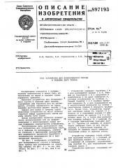 Устройство для попеременного спуска и подъема двух тралов (патент 897193)