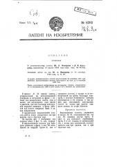Солесос (патент 6292)