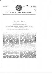 Химический огнетушитель (патент 2361)
