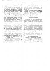Устройство для управления многофазным вентильным преобразователем (патент 896739)