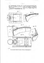 Устройство для уменьшения выделения пыли при перегрузке мусора (патент 7730)