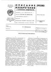 Патент ссср  292382 (патент 292382)