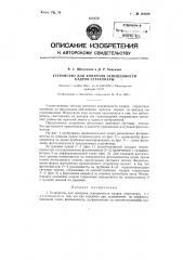 Устройство для контроля освещенности кадров стереопары (патент 123039)
